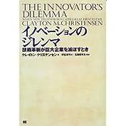 イノベーションのジレンマ―技術革新が巨大企業を滅ぼすとき