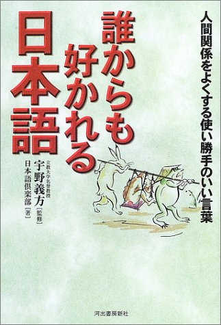 誰からも好かれる日本語―人間関係をよくする使い勝手のいい言葉の詳細を見る