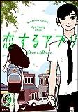 【フルカラー】恋するアプリ Love Alarm(分冊版) 【第9話】 城島の夢 (ぶんか社コミックス)