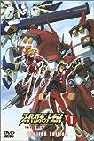スーパーロボット大戦 ORIGINAL GENERATION THE ANIMATION 1 Limited Editi…