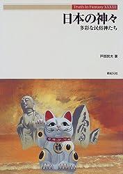 日本の神々―多彩な民俗神たち (Truth In Fantasy)