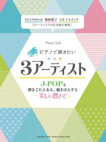 ピアノソロ 中上級 ピアノで弾きたい3アーティスト~J-POPを弾きごたえある、聴きばえする美しい響きで~