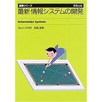 最新 情報システムの開発 (基礎シリーズ)