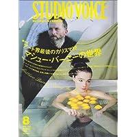 STUDIO VOICE (スタジオ・ボイス) 2005年 08月号
