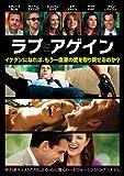 ラブ・アゲイン[DVD]