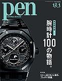 Pen (ペン)「特集:完全保存版 腕時計100の物語。」〈2017年12/1号〉 [雑誌]