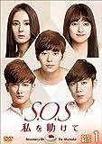 S.O.S 私を助けてDVD-BOX1[DVD]