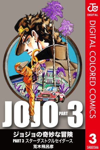 ジョジョの奇妙な冒険 第3部 カラー版 3 (ジャンプコミックスDIGITAL)の詳細を見る