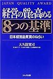 経営の質を高める8つの基準―日本経営品質賞のねらい