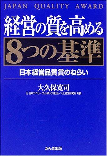 経営の質を高める8つの基準―日本経営品質賞のねらいの詳細を見る