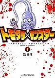 トモダチ×モンスター : 1 (アクションコミックス)