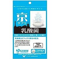 栄養補助食品 京サプリメント 乳酸菌 約30日分 120粒