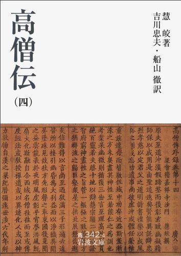 高僧伝(四) (岩波文庫)の詳細を見る