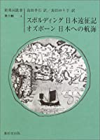 スポルディング日本遠征記/オズボーン日本への航海 (新異国叢書 第Ⅲ輯)