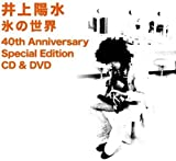 氷の世界 40th Anniversary Special Edition CD & DVD