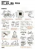 建築設計のための行く見る測る考える