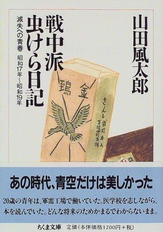 戦中派虫けら日記―滅失への青春 (ちくま文庫)の詳細を見る