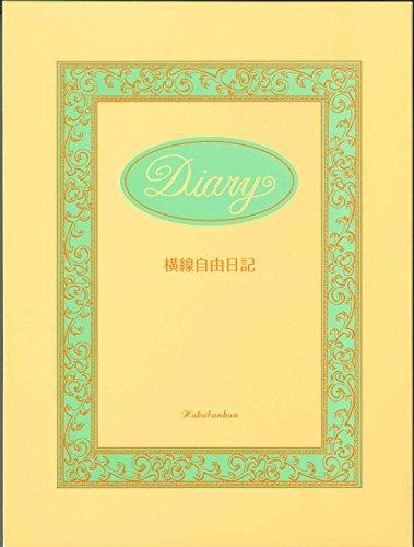 博文館 日記 A5 大型横線自由日記 No.33