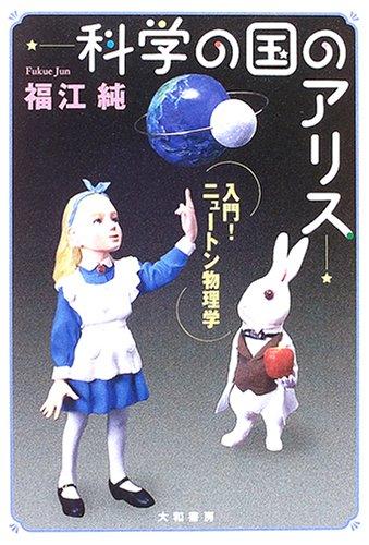 科学の国のアリス—入門!ニュートン物理学