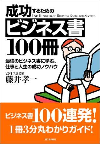 成功するためのビジネス書100冊 (アスカビジネス)の詳細を見る