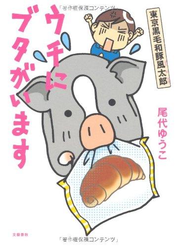 ウチにブタがいます―東京黒毛和豚風太郎(ぶうたろう)の詳細を見る