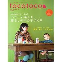 tocotoco(トコトコ)  2012年11月号  VOL.20
