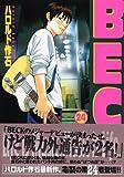 BECK(24) (KCデラックス)