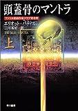 頭蓋骨のマントラ〈上〉 (ハヤカワ・ミステリ文庫)