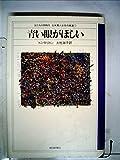 青い眼がほしい (1981年) (女たちの同時代―北米黒人女性作家選〈1〉)