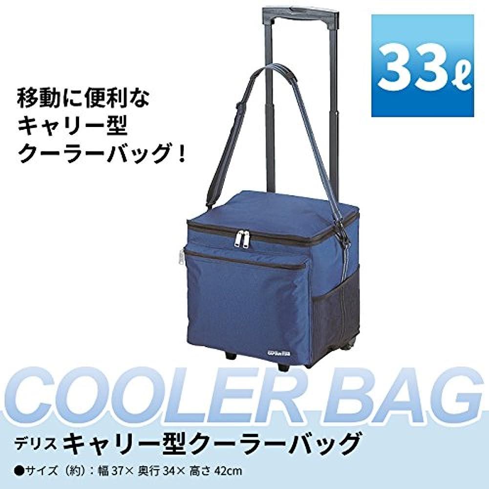 粘り強い本固体クーラーバッグ 33L キャスター付 ブルー 大型 クーラーボックス ショルダーベルト 保冷 冷蔵 クーラーBOX キャリー おしゃれ