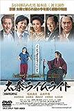 太秦ライムライト[DVD]