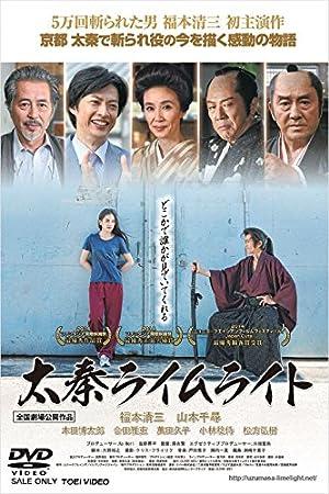 太秦ライムライト [DVD]