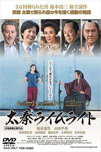 太秦ライムライト [DVD] -