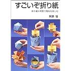 すごいぞ折り紙―折り紙の発想で幾何を楽しむ