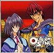星方武侠アウトロースター ― オリジナル・サウンドトラック 1 ~創作的背景音楽第一