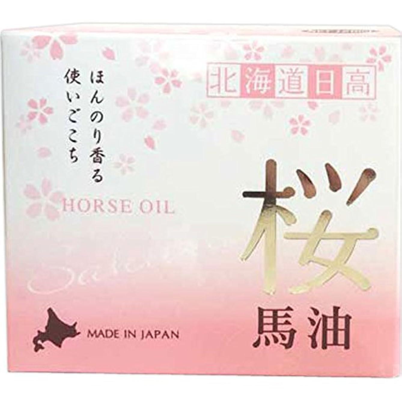 しょっぱい脅かす発表する北海道ラボ 北海道 桜純馬油 120ml