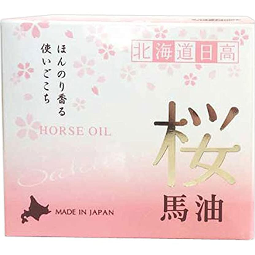アレイ量で含意北海道ラボ 北海道 桜純馬油 120ml