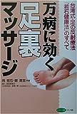 万病に効く足裏マッサージ―台湾式・足の反射療法「若石健康法」のすべて (ビタミン文庫)