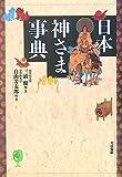 日本 神さま事典