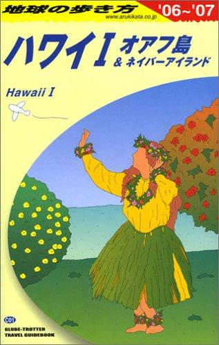 地球の歩き方 ガイドブック C01 ハワイの詳細を見る