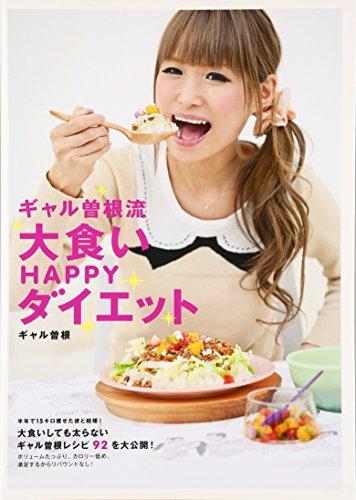 ギャル曽根流 大食いHAPPYダイエット