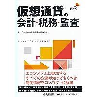 仮想通貨の会計・税務・監査