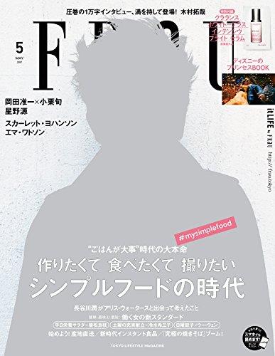 FRaU (フラウ) 2017年 5月号 [雑誌]
