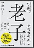 世界最高の人生哲学 老子 (<CD>)