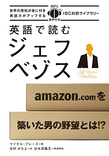 MP3 CD付 英語で読むジェフ・ベゾス Jeff Bezos's Ambition【日英対訳】 (IBC対訳ライブラリー)の詳細を見る
