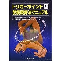 トリガーポイントと筋筋膜療法マニュアル