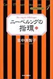 ニーベルングの指環 (上) (マンガ名作オペラ (1))
