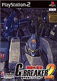 機甲武装Gブレイカー2 同盟の反撃