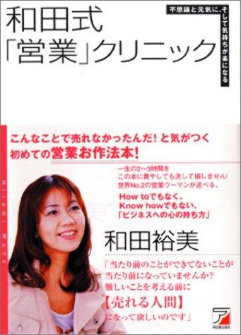 和田式「営業」クリニック―不思議と元気に、そして気持ちが楽になる (アスカビジネス)の詳細を見る