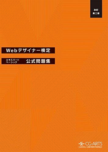 Webデザイナー検定 エキスパート・ベーシック公式問題集[改訂第二版]の詳細を見る
